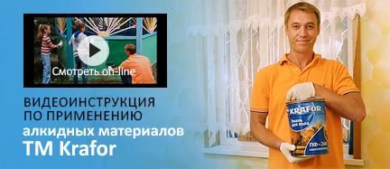 Видео инструкция по применению алкидных материалов ТМ Krafor