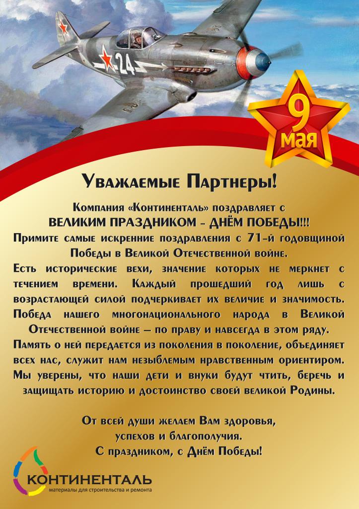 9 мая открытка Континенталь-01